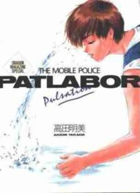 Mobile Police Patlabor Minimum PSP