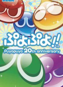 Puyo Puyo Fever Chu PSP